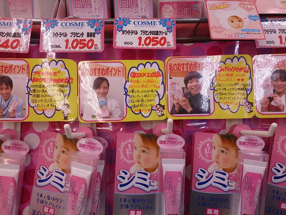 Phụ nữ Nhật Bản yêu thích và tin dùng dòng mỹ phẩm White Label