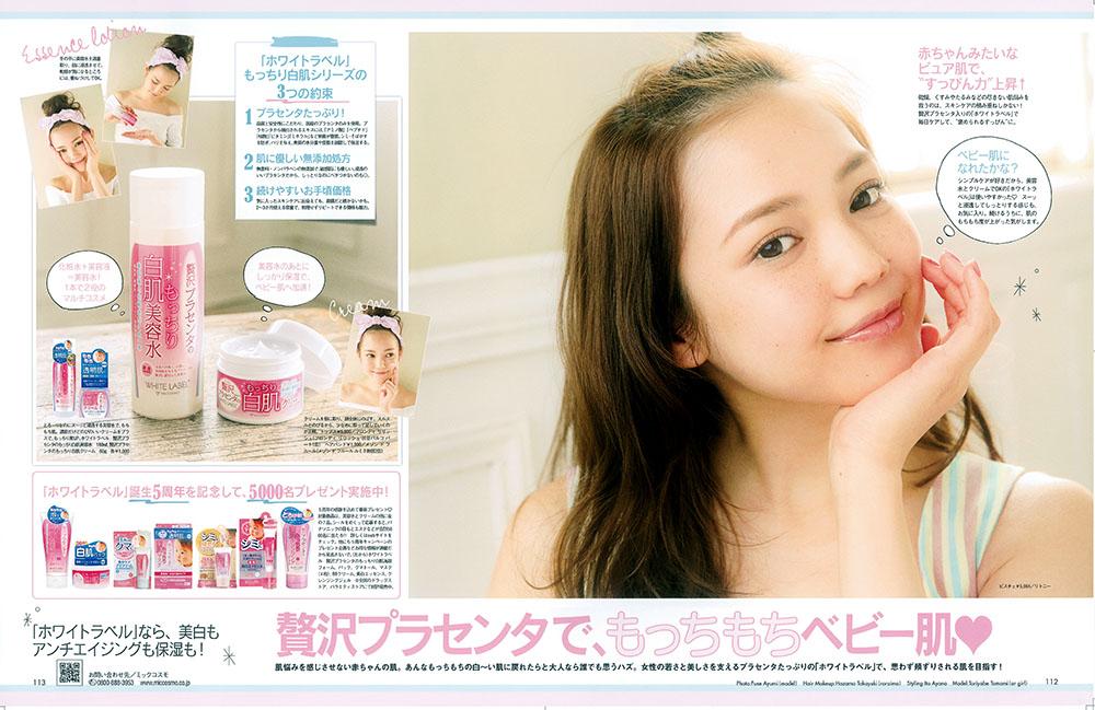 White Label là dòng sản phẩm đang được yêu thích tại Nhật Bản