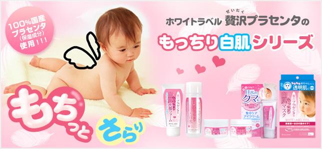 Mỹ phẩm White Label thương hiệu lâu đời tại Nhật Bản